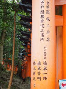 p9143097 1 225x300 - Visita al Fushimi Inari Thaisa a primera hora de la mañana