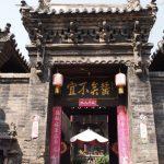 hotel pingyao jin tai sheng inn3 150x150 - Un día en Pingyao con bebé