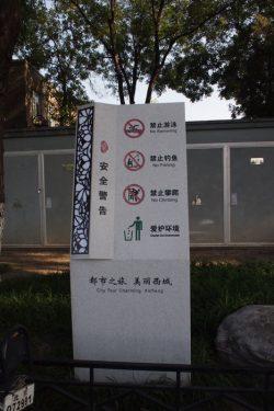 sichahai_pekin1